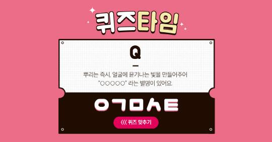 세렌디뷰티 손연재 미스트, 버즈빌 퀴즈타임 ㅇㄱㅁㅅㅌ 퀴즈 정답은?